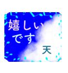 「天」さん専用 爽やか空の基本日常挨拶(個別スタンプ:18)