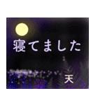 「天」さん専用 爽やか空の基本日常挨拶(個別スタンプ:20)