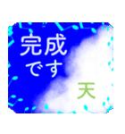 「天」さん専用 爽やか空の基本日常挨拶(個別スタンプ:22)