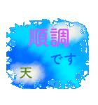 「天」さん専用 爽やか空の基本日常挨拶(個別スタンプ:25)