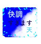 「天」さん専用 爽やか空の基本日常挨拶(個別スタンプ:26)