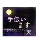 「天」さん専用 爽やか空の基本日常挨拶(個別スタンプ:28)