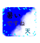 「天」さん専用 爽やか空の基本日常挨拶(個別スタンプ:30)