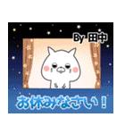 (40個入)田中の元気な敬語入り名前スタンプ(個別スタンプ:04)