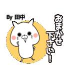 (40個入)田中の元気な敬語入り名前スタンプ(個別スタンプ:08)
