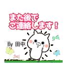 (40個入)田中の元気な敬語入り名前スタンプ(個別スタンプ:09)