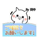 (40個入)田中の元気な敬語入り名前スタンプ(個別スタンプ:11)