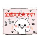 (40個入)田中の元気な敬語入り名前スタンプ(個別スタンプ:12)