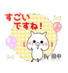(40個入)田中の元気な敬語入り名前スタンプ(個別スタンプ:14)
