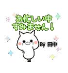 (40個入)田中の元気な敬語入り名前スタンプ(個別スタンプ:15)