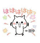 (40個入)田中の元気な敬語入り名前スタンプ(個別スタンプ:16)