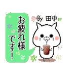 (40個入)田中の元気な敬語入り名前スタンプ(個別スタンプ:17)