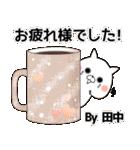 (40個入)田中の元気な敬語入り名前スタンプ(個別スタンプ:18)
