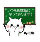 (40個入)田中の元気な敬語入り名前スタンプ(個別スタンプ:19)