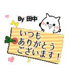 (40個入)田中の元気な敬語入り名前スタンプ(個別スタンプ:20)