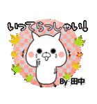 (40個入)田中の元気な敬語入り名前スタンプ(個別スタンプ:21)