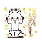 (40個入)田中の元気な敬語入り名前スタンプ(個別スタンプ:30)