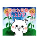 (40個入)田中の元気な敬語入り名前スタンプ(個別スタンプ:34)