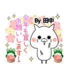 (40個入)田中の元気な敬語入り名前スタンプ(個別スタンプ:40)