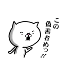 使いたくなるニャンコ★3話(個別スタンプ:14)