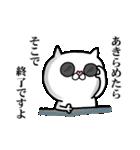 使いたくなるニャンコ★3話(個別スタンプ:17)