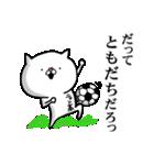 使いたくなるニャンコ★3話(個別スタンプ:22)