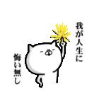 使いたくなるニャンコ★3話(個別スタンプ:24)