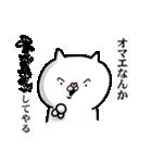 使いたくなるニャンコ★3話(個別スタンプ:29)