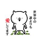 使いたくなるニャンコ★3話(個別スタンプ:36)