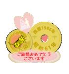 五円1986年(昭和61年)(個別スタンプ:6)