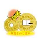 五円1986年(昭和61年)(個別スタンプ:7)
