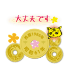 五円1986年(昭和61年)(個別スタンプ:25)