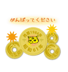 五円1986年(昭和61年)(個別スタンプ:26)