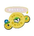 五円1985年(昭和60年)(個別スタンプ:13)