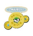 五円1985年(昭和60年)(個別スタンプ:14)