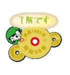 五円1985年(昭和60年)(個別スタンプ:19)