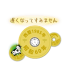 五円1985年(昭和60年)(個別スタンプ:20)