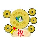 五円1985年(昭和60年)(個別スタンプ:38)