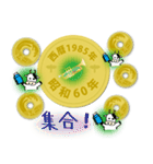 五円1985年(昭和60年)(個別スタンプ:40)