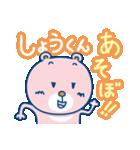 Dear しょうくん(個別スタンプ:01)