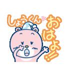 Dear しょうくん(個別スタンプ:02)