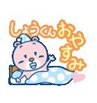 Dear しょうくん(個別スタンプ:03)