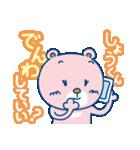 Dear しょうくん(個別スタンプ:04)