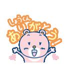 Dear しょうくん(個別スタンプ:05)