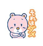 Dear しょうくん(個別スタンプ:18)