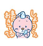 Dear しょうくん(個別スタンプ:24)