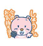 Dear しょうくん(個別スタンプ:31)