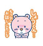 Dear しょうくん(個別スタンプ:33)