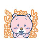 Dear しょうくん(個別スタンプ:37)