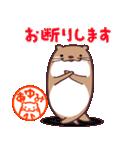 「あゆみ」専用スタンプ(個別スタンプ:04)